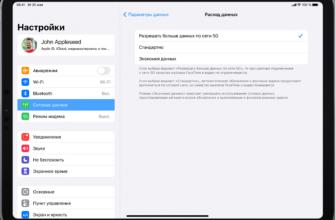Выбор настроек iPad для путешествий - Служба поддержки Apple