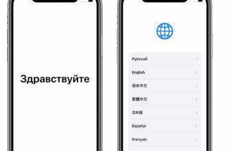 Как настроить Apple ID на своем iPhone