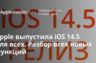 Apple выпустила iOS 14.5 для всех. Разбор всех новых функций |