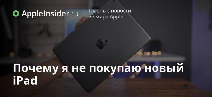 Почему я не покупаю новый iPad |