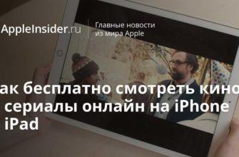 Как бесплатно смотреть кино и сериалы онлайн на iPhone и iPad  