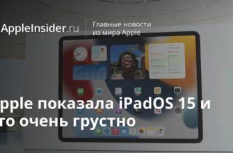 Обзор iPadOS 14. Что нового