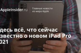 Купить планшеты Apple в интернет-магазине в Москве | ТехноПарк