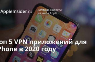 Лучшие бесплатные VPN для iOS: на радость айфону и айпаду