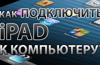 Как подключить iPad к компьютеруПодключение iPad к компьютеру