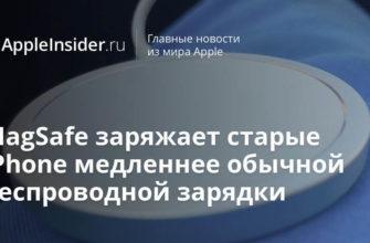 MagSafe заряжает старые iPhone медленнее обычной беспроводной зарядки  