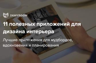 9 приложений для iOS и Android, которые помогут при ремонте квартиры -