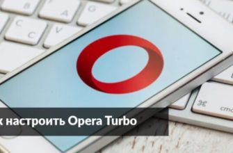 """Как отключить """"Яндекс.Турбо"""": пошаговая инструкция по включению и отключении режима турбо"""