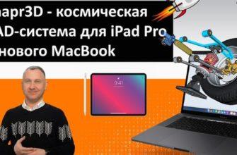 Shapr3D - космическая CAD-система для iPad Pro и нового MacBook | Пикабу