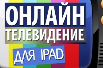 ТВ на iPad: онлайн Apple TV смотреть на Айпад