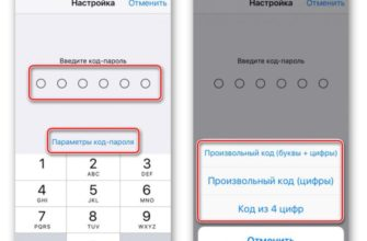 Установка пароля на айфоне или айпаде и сменить: где находится и настройка кода
