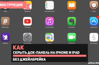 Как скрыть док-панель наiPhone иiPad без джейлбрейка