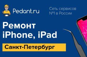 Ремонт планшетов   Мультибрендовый сервис №1 в Петербурге