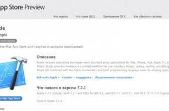 📱 Как создать приложение для iOS: особенности и рекомендации — Блог Live Typing
