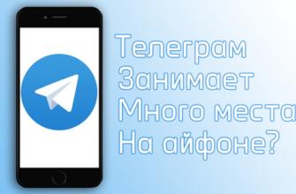 Телеграм занимает много места на айфоне – 4apple – взгляд на Apple глазами Гика
