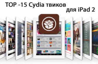 30  лучших репозиториев для Cydia, которые вам понадобятся в 2020 году - Ru-iPhone