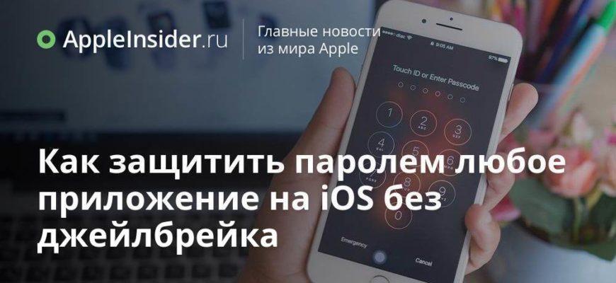 Как защитить паролем любое приложение на iOS без джейлбрейка |