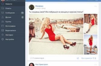 Как скачать и установить ВКонтакте на iPad   Всё об iPad