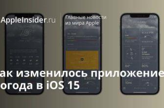 Как изменилось приложение Погода в iOS 15 |