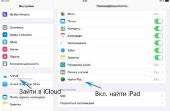 Как найти потерянный или украденный iPhone (iPad, Mac)    Яблык