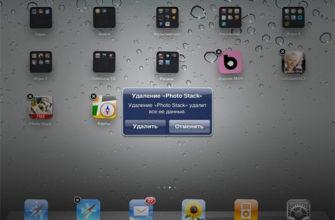 Как удалить приложение на iPad: все способы