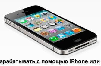 Приложения для заработка на iOS: Appbonus, легкие деньги, CashBuilder