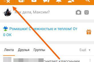 Как выйти из Одноклассников на телефоне – 2 пошаговые инструкции