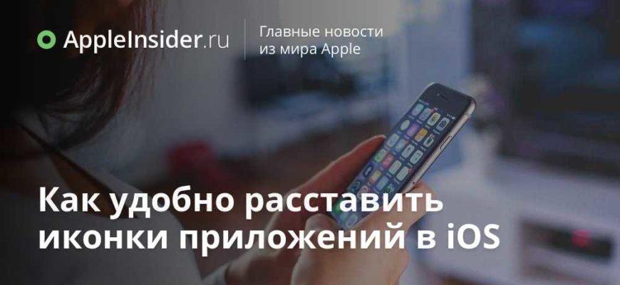 Как оформить главный экран на iOS 14 — виджеты, темы, кастомизация и иконки приложений