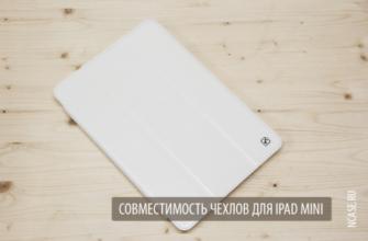 Про Apple. iPad mini: выбираем чехол