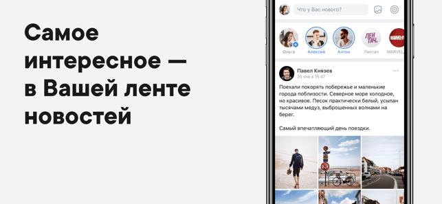 VK for iPad скачать бесплатно официальнoе прилoжение для сaйта !