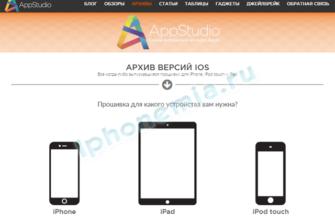 Откат iOS - как вернуть предыдущую версию iOS Тарифкин.ру