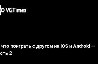 Кооперативные игры на IOS (iPhone и iPad)   Страница 2   AppTime
