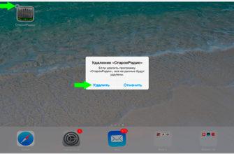 Как удалить приложение с iPad?