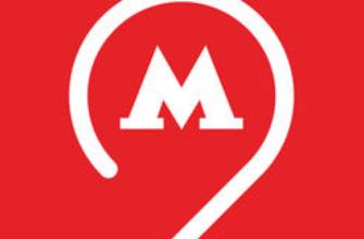 Метро Москвы - скачать приложение Метро Москвы на Айфон бесплатно