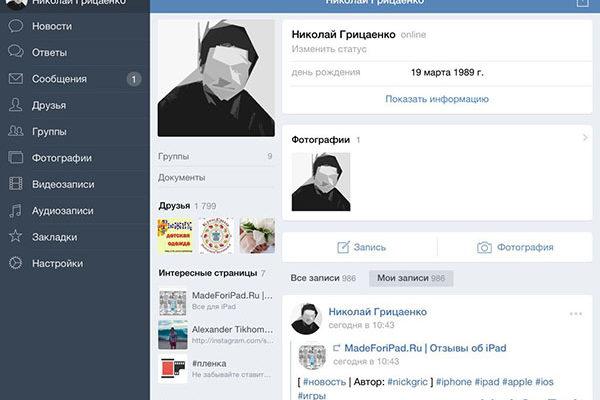 Как установить Вконтакте для iPad (VK 2.0) - ВКонтакте💡