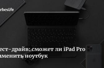Может ли iPad Pro стать полноценной заменой ноутбуку -