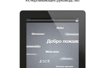 Пол Макфедрис. Новый iPad. Исчерпывающее руководство (стр. 1) - ModernLib.Net