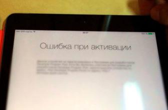 Что делать если происходит сбой активации iOS 9.3