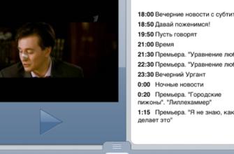 Как смотреть ТВ на iPad —