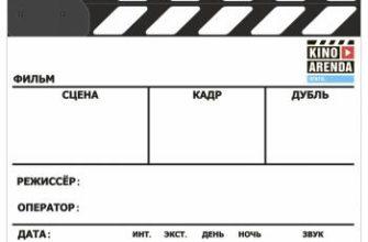 Аренда Аксессуары Gizmo Кинохлопушка (черно-белая) | KINOARENDA