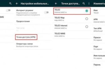 Как настроить интернет на Теле2 на iPhone и iPad - автоматически и вручную