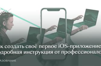 Приложения для создания приложений на Айфон: ТОП лучших