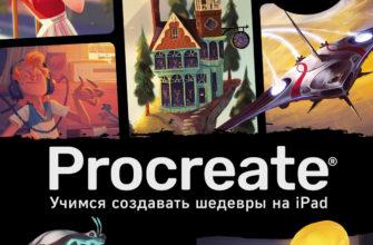 """Книга """"Procreate. Учимся создавать шедевры на Ipad. Единственный гид по цифровой живописи"""" Нет автора  – купить книгу ISBN 978-5-04-113471-6 с быстрой доставкой в интернет-магазине OZON"""