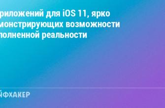 6 приложений для iOS 11, ярко демонстрирующих возможности дополненной реальности - Лайфхакер