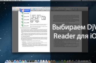 Чтение djvu на iPad | Всё об iPad