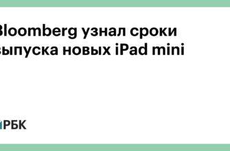 IPad mini 2 с обзором Retina: стоит ли покупать в 2019 году? 2021