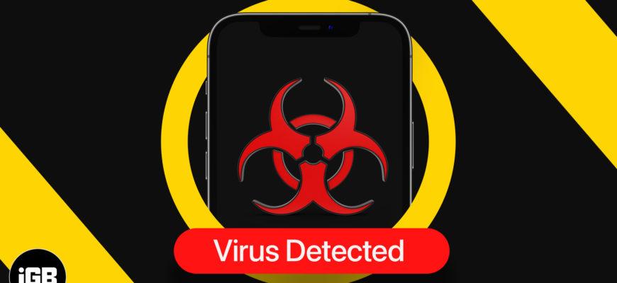 Как удалить вирус с iPhone или iPad (советы по безопасности) - Autotak