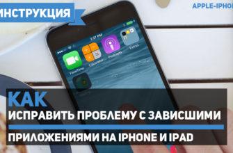Медленно загружаются приложения из App Store? Решение проблемы -