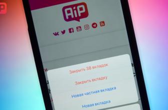 Как закрыть все вкладки Safari одновременно на iPhone и iPad - Autotak