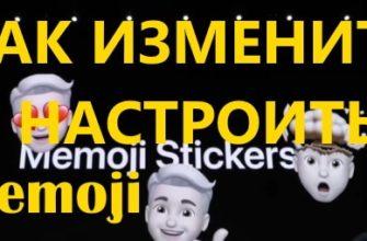 Как создавать и использовать Memoji в iOS 12   IT-HERE.RU